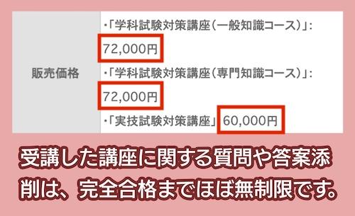 藤田真司の気象予報士塾の気象予報士講座の料金相場