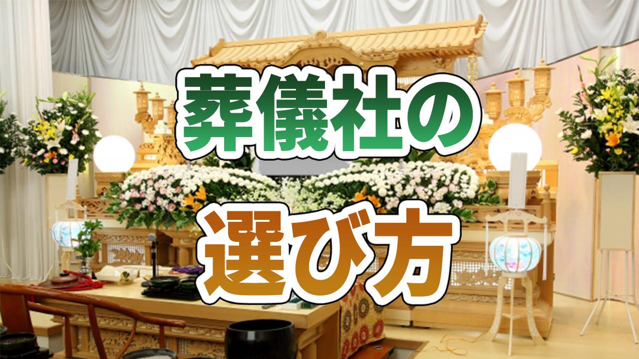 葬儀の選び方