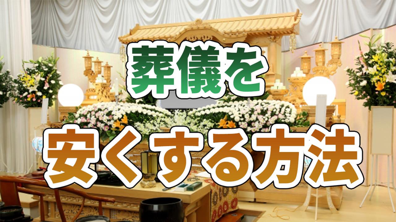 葬儀の安くする方法