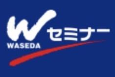 早稲田セミナー