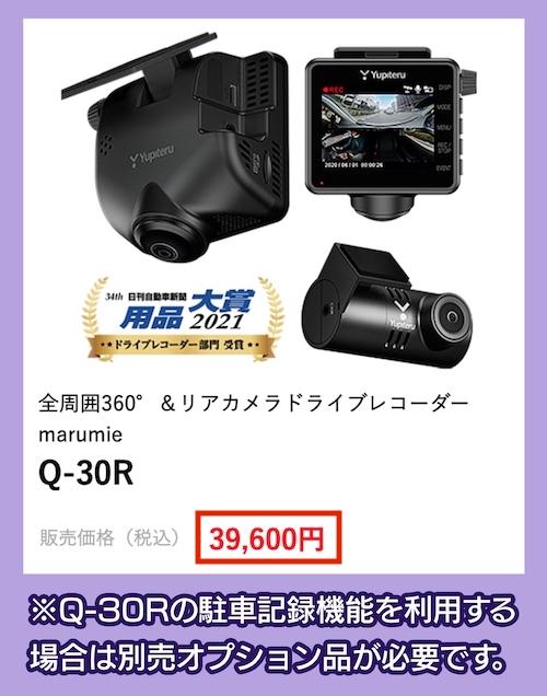 ユピテル「marumie Q-30R」の料金相場