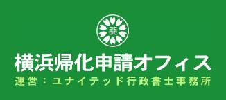 横浜帰化申請 オフィス