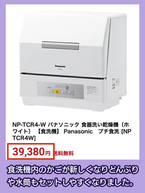 NP-TCR4の料金相場