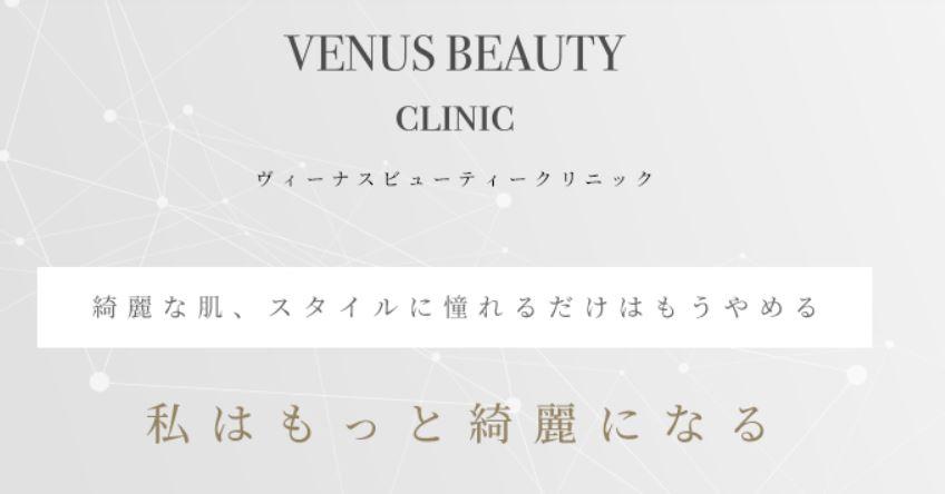 VENUS BEAUTY CLINIC