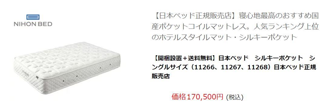 日本ベッド料金