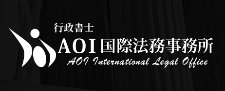 AOI国際法務事務所