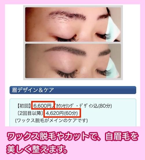 eyebrow&skin makeup EMMAのアイブロウの料金相場