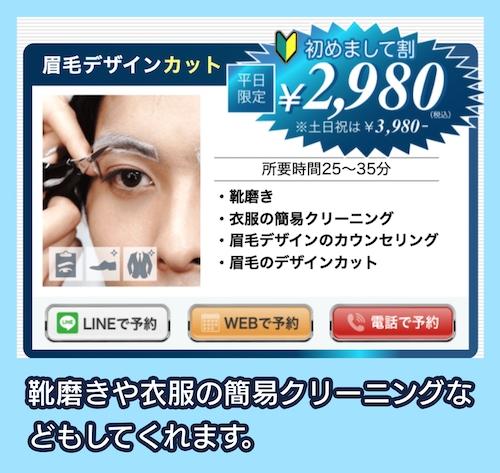 イケメン製作所の眉毛デザインカットの料金相場