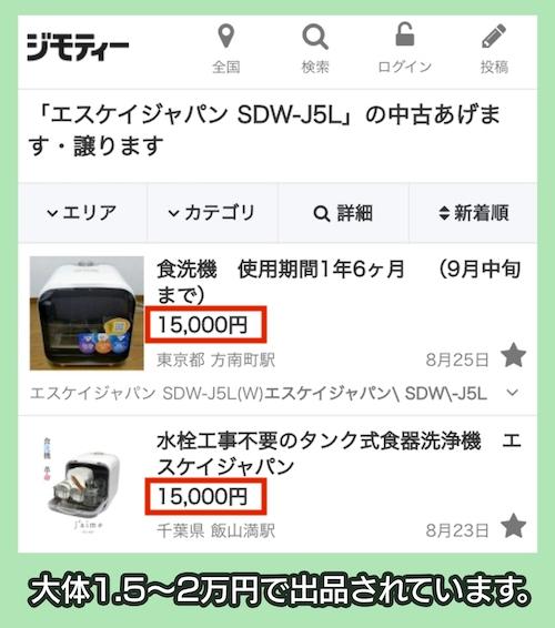 エスケイジャパン SDW-J5L