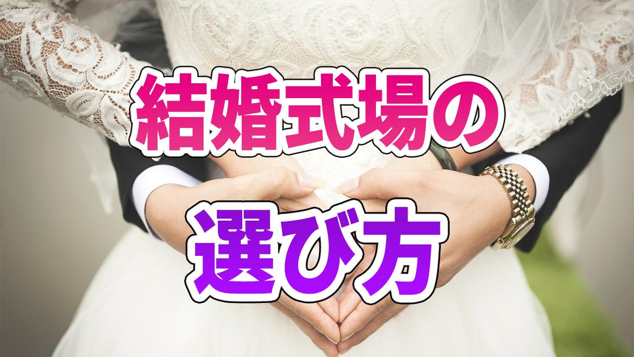 結婚式場の選び方