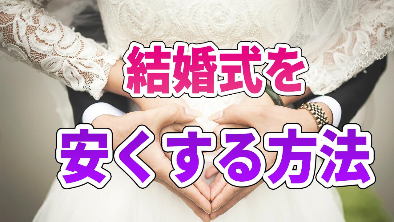 結婚式を安くする方法