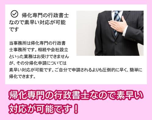 横浜帰化申請オフィス