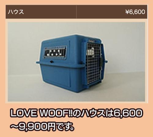 LOVE WOOF!!のハウス