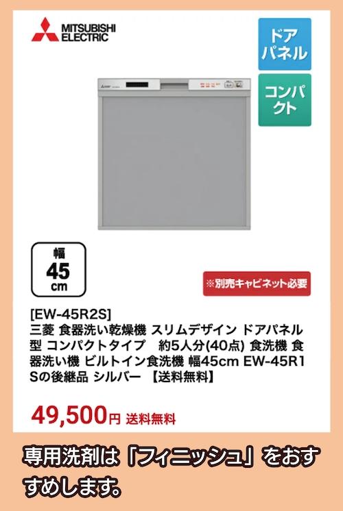 EW-45R2Sの料金相場