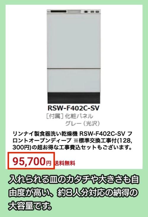 RSW-F402C-SVの料金相場