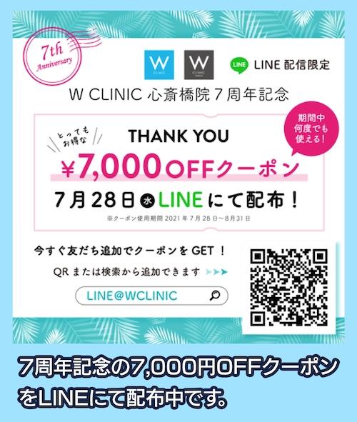 Wクリニック心斎橋店