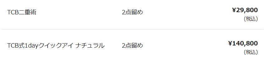 東京中央美容外科の料金