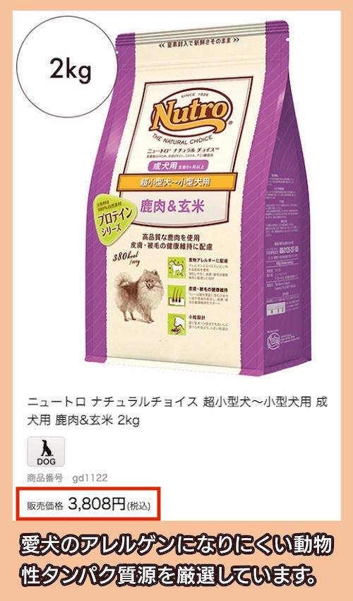 「ナチュラルチョイス 超小型犬~小型犬 成犬用 鹿肉&玄米」の価格相場