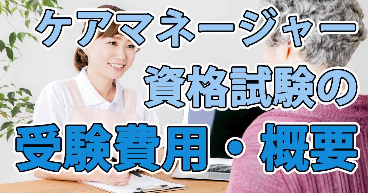ケアマネージャー資格試験の受験費用・概要