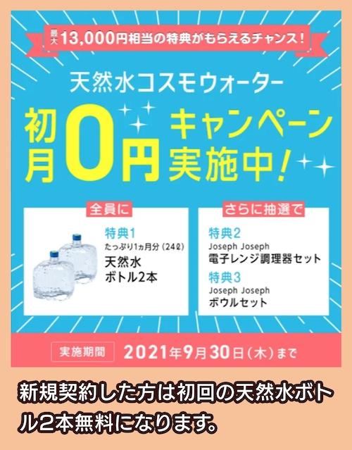コスモウォーター初月0円キャンペーン