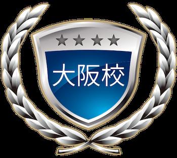 プロクルードローン スクール 大阪校