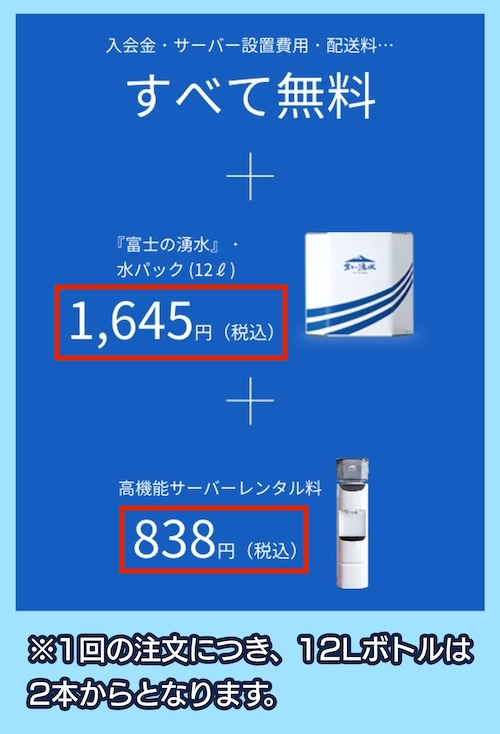 富士の湧水の料金相場