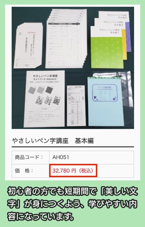 東京書道教育会のやさしいペン字講座の料金相場