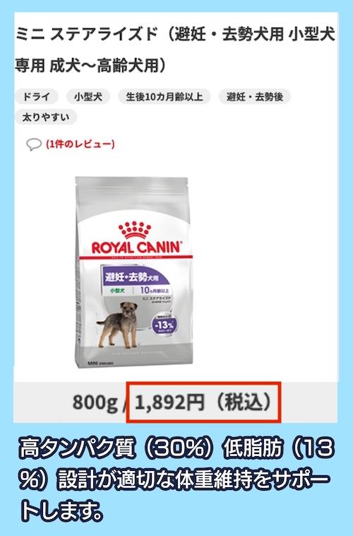 「ミニ ステアライズド(避妊・去勢犬用 小型犬専用 成犬~高齢犬用)」の価格相場