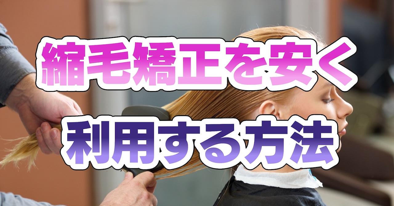 縮毛矯正を安く利用する方法