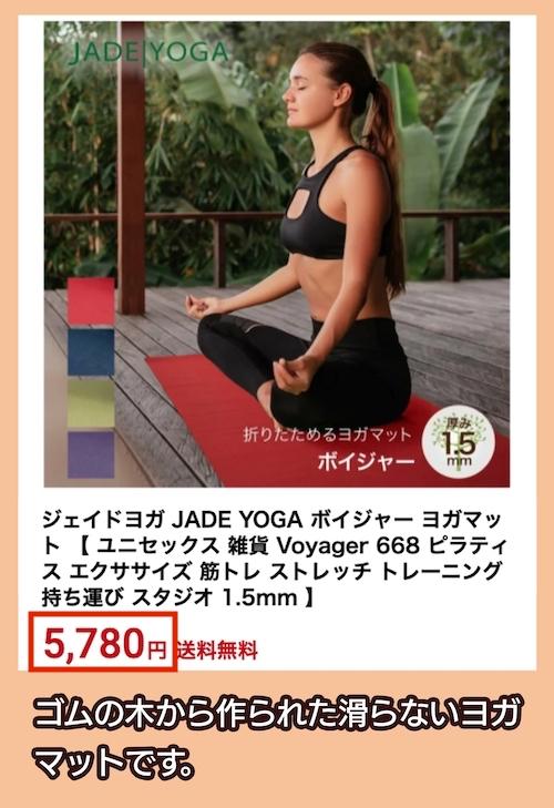 Jade Yoga Voyager ヨガマットの価格相場