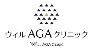 ウィルAGAクリニック