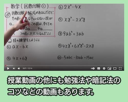 YouTubeの授業動画