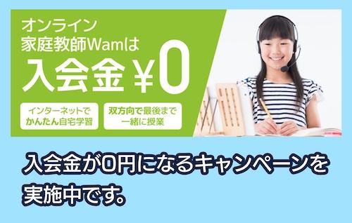 Wam入会金無料キャンペーン