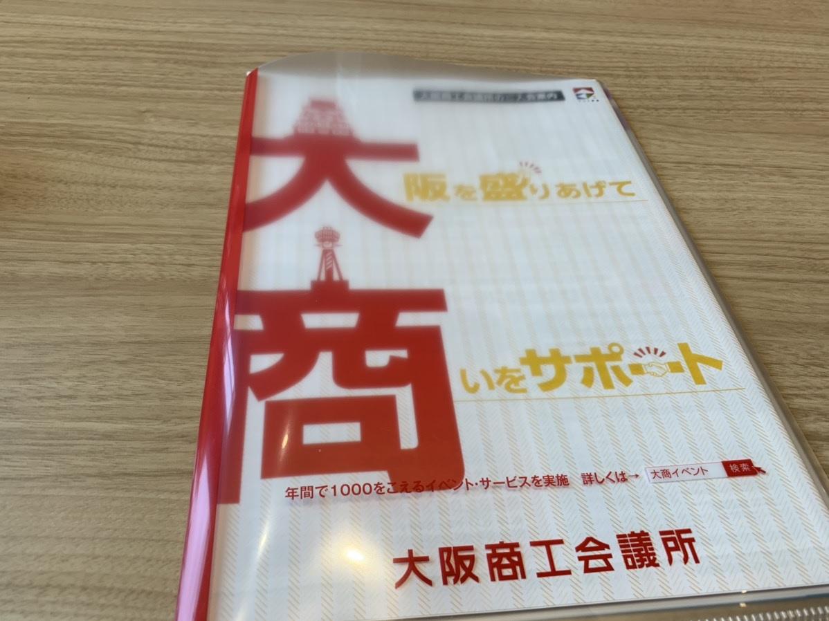 大阪商工会議所パンフレット