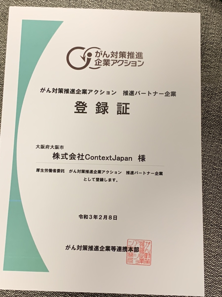 がん対策推進企業アクション登録証