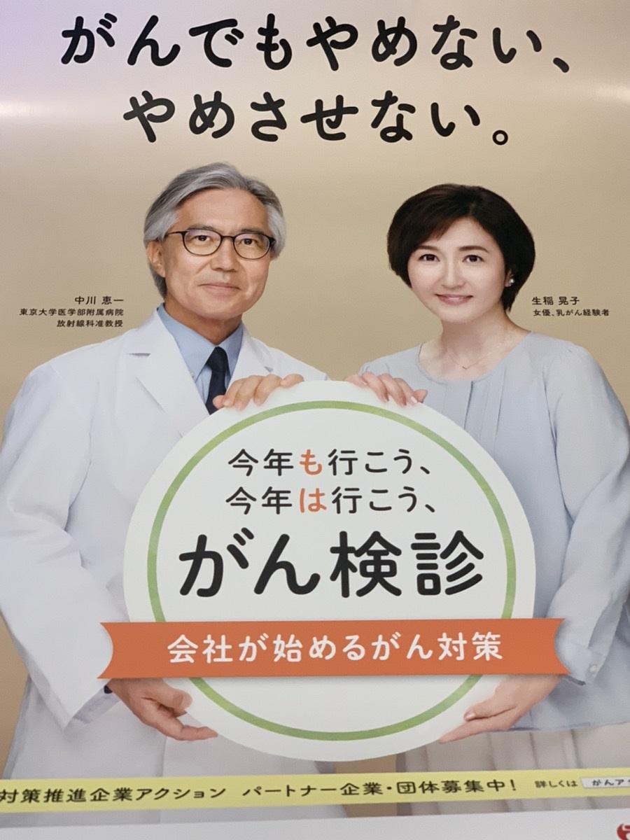 がん検診ポスター
